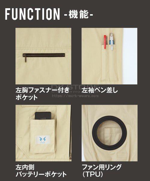 【サンエス】空調風神服KU93500F ブルゾン単品「空調服」のカラー8