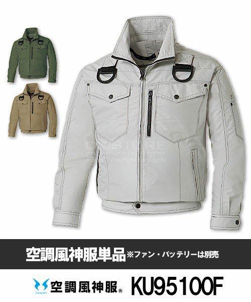 【サンエス】空調風神服KU95100F ブルゾン単品「空調服」[春夏用]