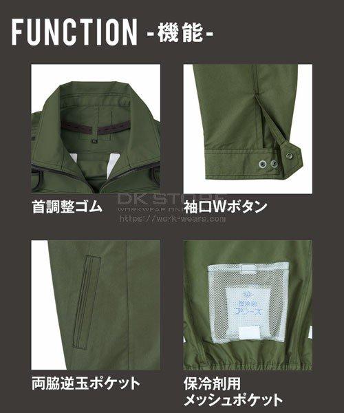 【サンエス】空調風神服KU95100F ブルゾン単品「空調服」のカラー6