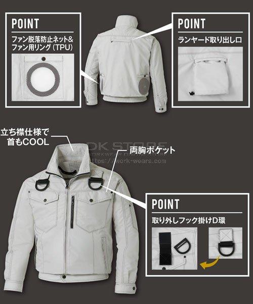 【サンエス】空調風神服KU95100F ブルゾン単品「空調服」のカラー8