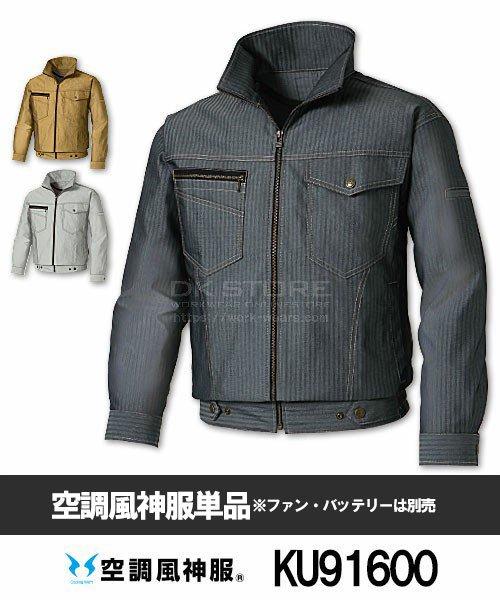 【サンエス】空調風神服KU91600 ブルゾン単品「空調服」[春夏用]