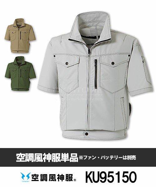 【サンエス】空調風神服KU95150 半袖ブルゾン単品「空調服」[春夏用]