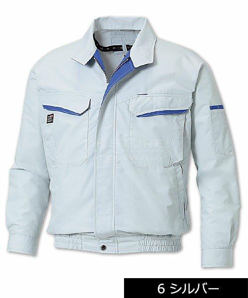 【サンエス】空調風神服KU90470 長袖ブルゾン単品「空調服」のカラー4