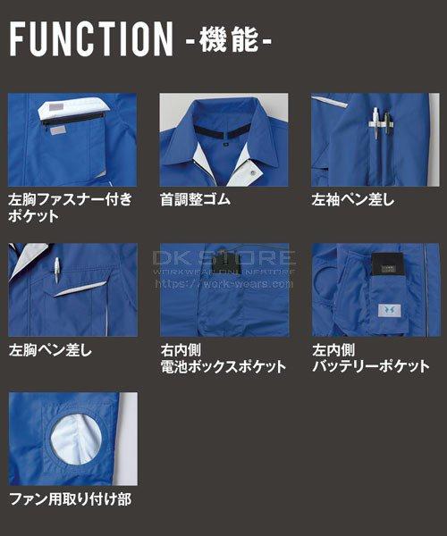 【サンエス】空調風神服KU90470 長袖ブルゾン単品「空調服」のカラー6