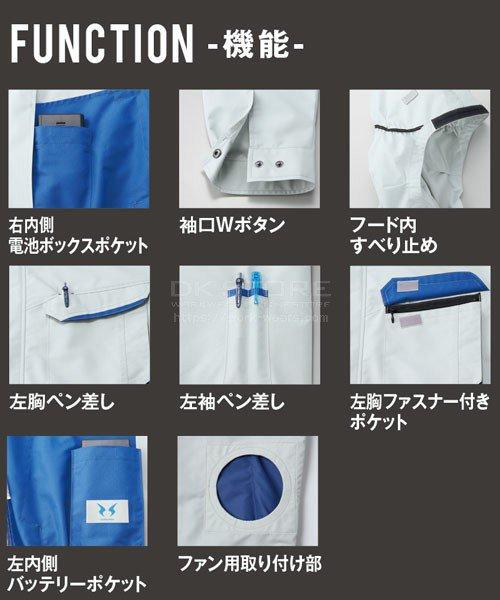 【サンエス】空調風神服KU90480 フード付長袖ブルゾン単品「空調服」のカラー6
