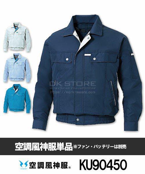 【サンエス】空調風神服KU90450 長袖ブルゾン単品「空調服」
