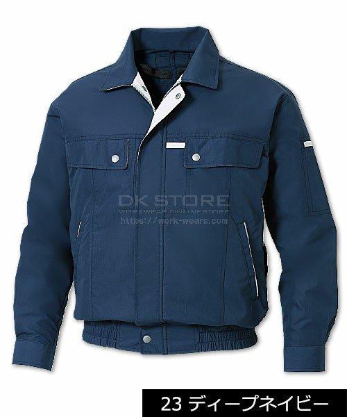 【サンエス】空調風神服KU90450 長袖ブルゾン単品「空調服」のカラー4