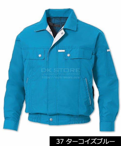 【サンエス】空調風神服KU90450 長袖ブルゾン単品「空調服」のカラー5