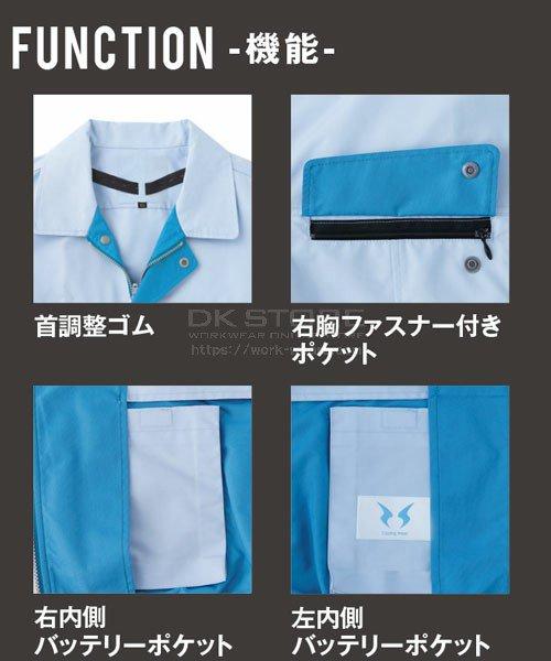 【サンエス】空調風神服KU90450 長袖ブルゾン単品「空調服」のカラー7