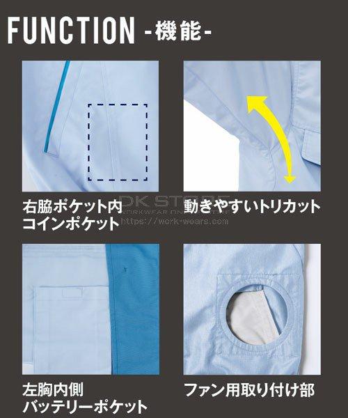 【サンエス】空調風神服KU90450 長袖ブルゾン単品「空調服」のカラー8