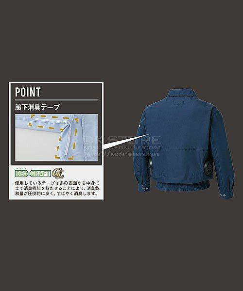 【サンエス】空調風神服KU90450 長袖ブルゾン単品「空調服」のカラー9