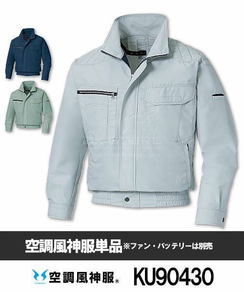 【サンエス】空調風神服KU90430 肩パッド付長袖ブルゾン単品「空調服」