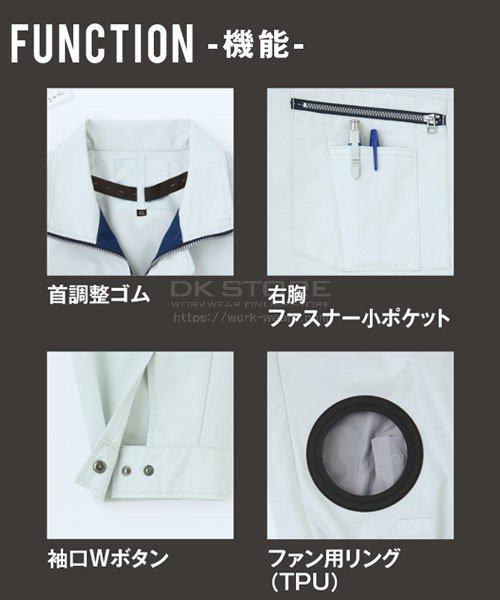 【サンエス】空調風神服KU90430 肩パッド付長袖ブルゾン単品「空調服」のカラー6
