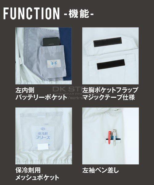 【サンエス】空調風神服KU90430 肩パッド付長袖ブルゾン単品「空調服」のカラー7