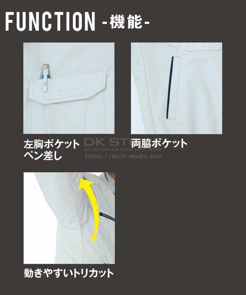 【サンエス】空調風神服KU90430 肩パッド付長袖ブルゾン単品「空調服」のカラー8