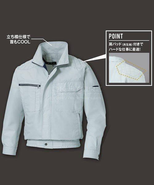 【サンエス】空調風神服KU90430 肩パッド付長袖ブルゾン単品「空調服」のカラー9