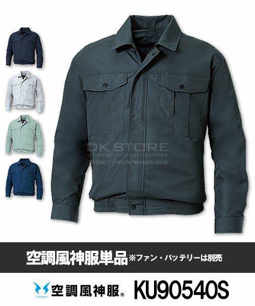 【サンエス】空調風神服KU90540S 長袖ブルゾン単品「空調服」[春夏用]