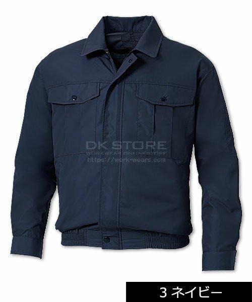 【サンエス】空調風神服KU90540S 長袖ブルゾン単品「空調服」のカラー2