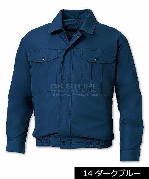 【サンエス】空調風神服KU90540S 長袖ブルゾン単品「空調服」のカラー5