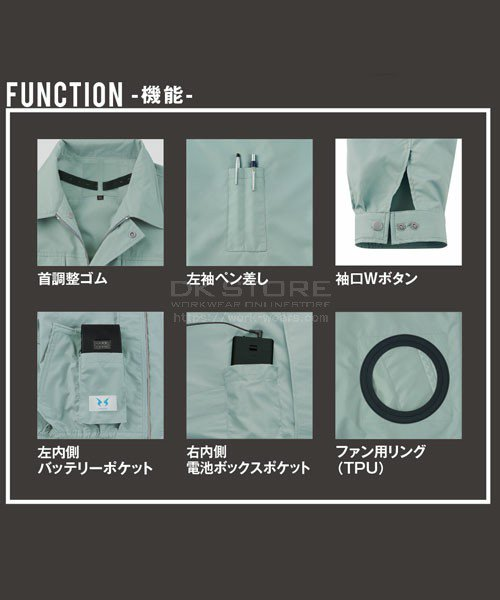 【サンエス】空調風神服KU90540S 長袖ブルゾン単品「空調服」のカラー8
