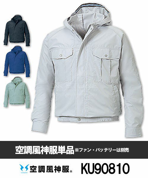 【サンエス】空調風神服KU90810 フード付長袖ブルゾン単品「空調服」
