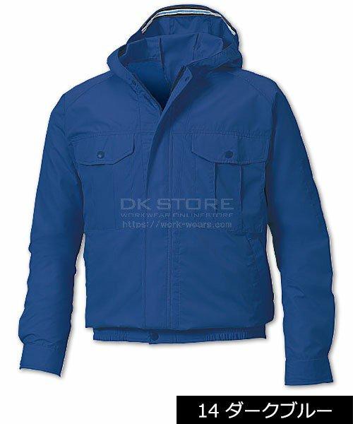 【サンエス】空調風神服KU90810 フード付長袖ブルゾン単品「空調服」のカラー4