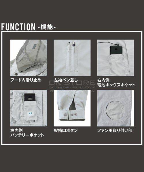 【サンエス】空調風神服KU90810 フード付長袖ブルゾン単品「空調服」のカラー7