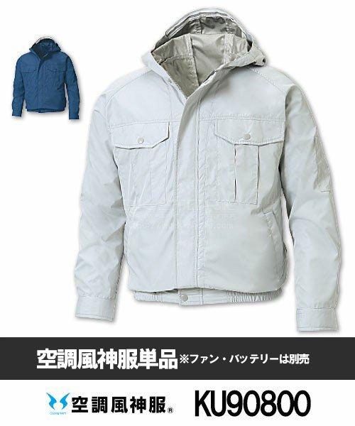 【サンエス】空調風神服KU90800 チタン加工フード付長袖ブルゾン単品「空調服」[春夏用]