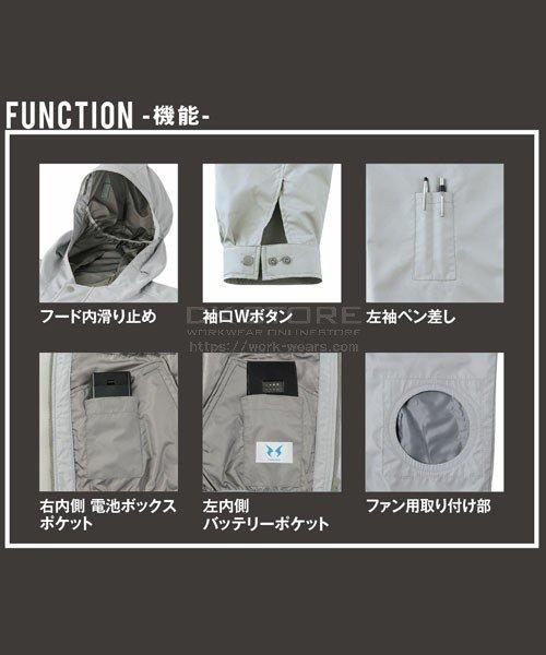 【サンエス】空調風神服KU90800 チタン加工フード付長袖ブルゾン単品「空調服」のカラー5