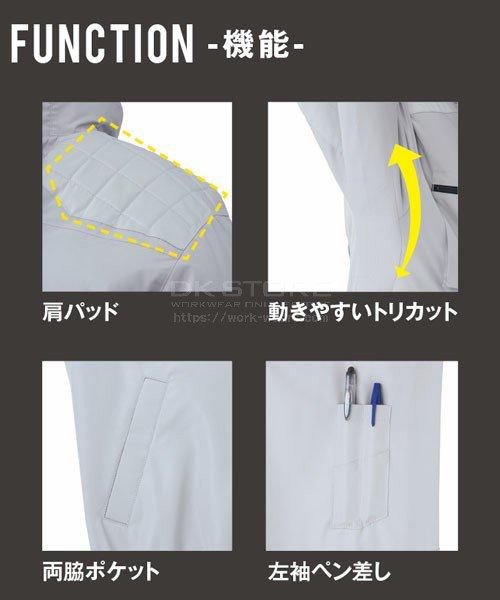 【サンエス】空調風神服KU92600 チタン加工風気路長袖ブルゾン単品「空調服」のカラー6