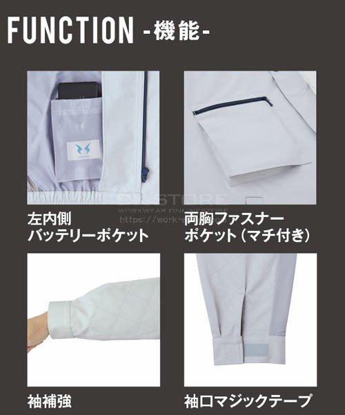 【サンエス】空調風神服KU92600 チタン加工風気路長袖ブルゾン単品「空調服」のカラー7