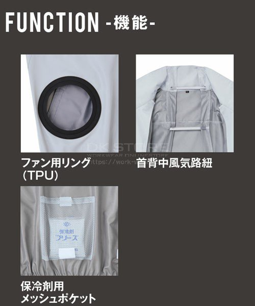 【サンエス】空調風神服KU92600 チタン加工風気路長袖ブルゾン単品「空調服」のカラー8