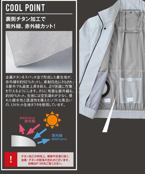 【サンエス】空調風神服KU92600 チタン加工風気路長袖ブルゾン単品「空調服」のカラー9