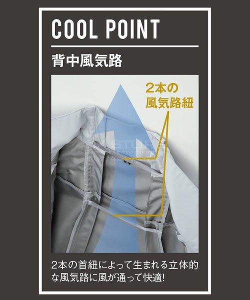 【サンエス】空調風神服KU92600 チタン加工風気路長袖ブルゾン単品「空調服」のカラー10