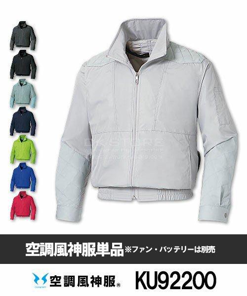 【サンエス】空調風神服KU92200 チタン加工肩パッド付長袖ブルゾン単品「空調服」[春夏用]