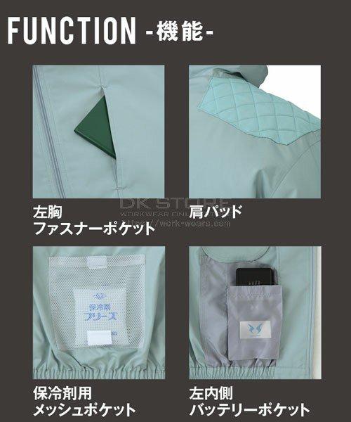 【サンエス】空調風神服KU92200 チタン加工肩パッド付長袖ブルゾン単品「空調服」のカラー12