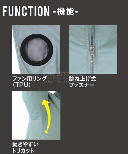 【サンエス】空調風神服KU92200 チタン加工肩パッド付長袖ブルゾン単品「空調服」のカラー13