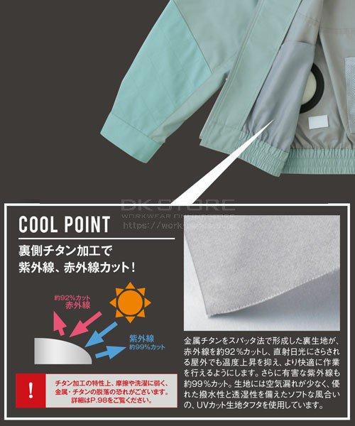 【サンエス】空調風神服KU92200 チタン加工肩パッド付長袖ブルゾン単品「空調服」のカラー14