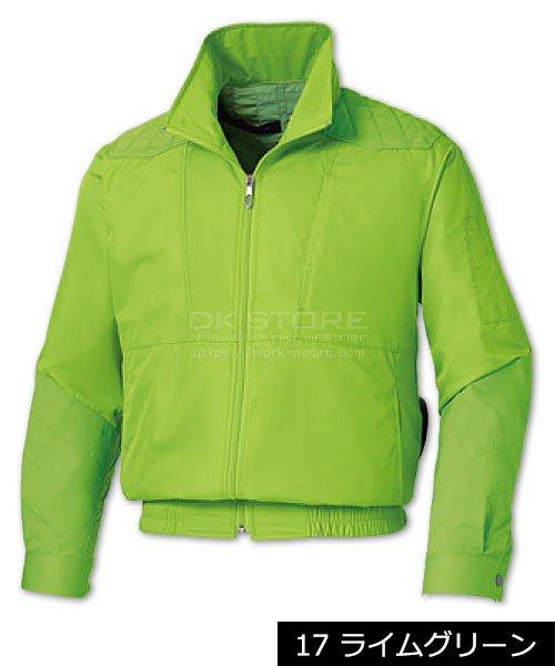 【サンエス】空調風神服KU92200 チタン加工肩パッド付長袖ブルゾン単品「空調服」のカラー8