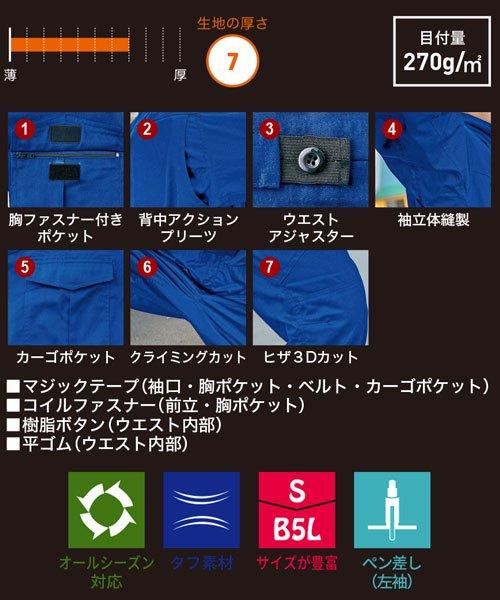 【グレースエンジニアーズ】GE-220「長袖つなぎ」のカラー15