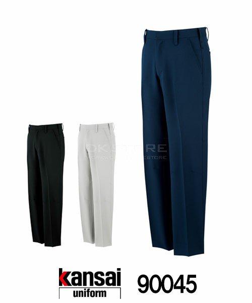 【カンサイユニフォーム】K9004(90045)「スラックス」[秋冬用]