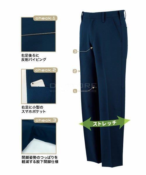 【カンサイユニフォーム】K9004(90045)「スラックス」のカラー7