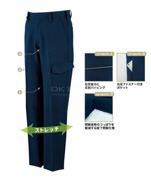 【カンサイユニフォーム】K9005(90056)「カーゴパンツ」のカラー7