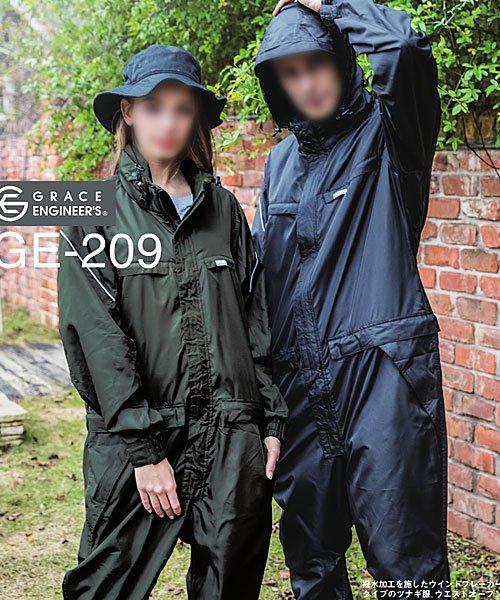 【グレースエンジニアーズ】GE-209「防風つなぎ」のカラー14