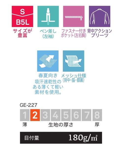 【グレースエンジニアーズ】GE-227「長袖つなぎ」のカラー14