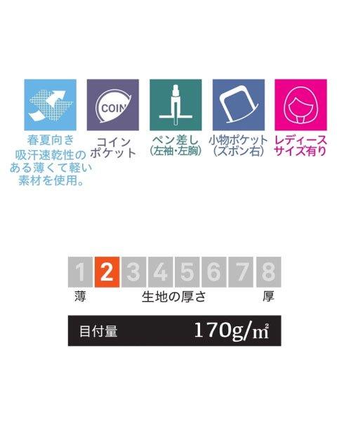 【グレースエンジニアーズ】GE-335「半袖つなぎ」のカラー11