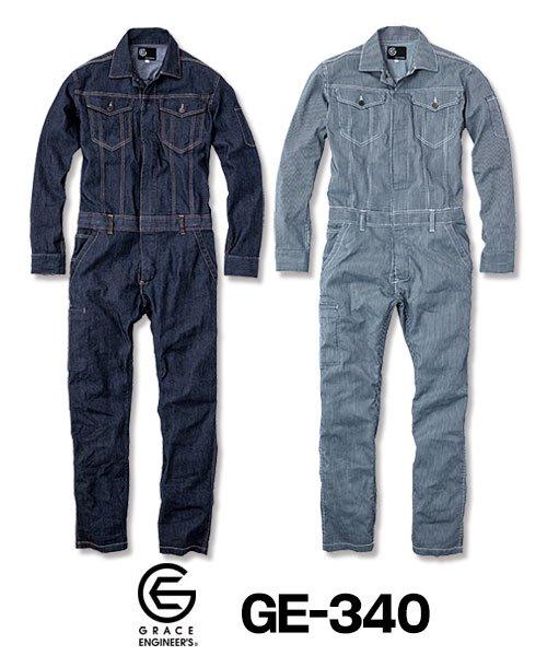 【グレースエンジニアーズ】GE-340「長袖つなぎ」[通年用]