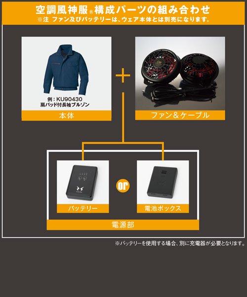 【サンエス】RD9890AJリチウムイオンバッテリー単体「空調服用バッテリー」のカラー6