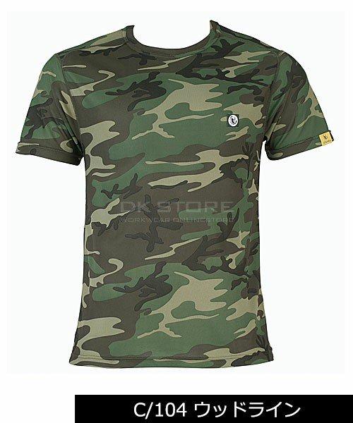 【tASkfoRce】06589「迷彩半袖Tシャツ」のカラー2