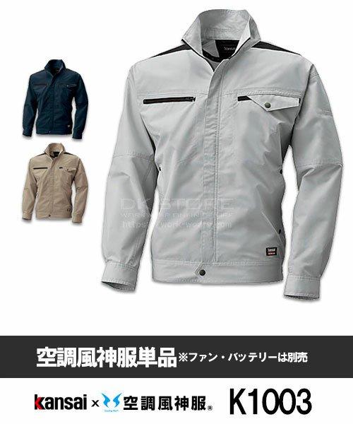 【サンエス】Kansai×空調風神服K1003 ブルゾン単品「空調服」[春夏用]